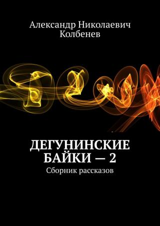 Дегунинские байки — 2