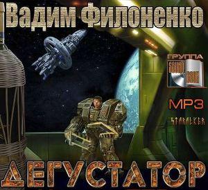 Дегустатор (СИ)