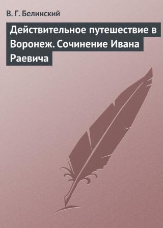Действительное путешествие в Воронеж. Сочинение Ивана Раевича