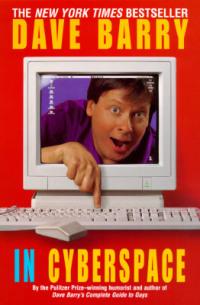 Дейв Барри в киберпространстве