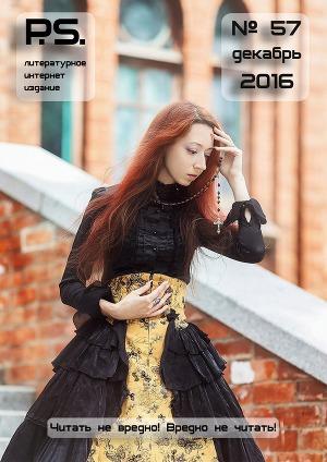 Декабрьский номер литературного интернет-издания PS (№57)