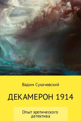 Декамерон 1914