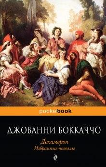 Декамерон. Избранные эротические новеллы.