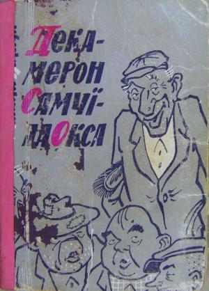 Декамерон Самуїла Окса