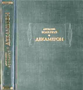 Декамерон: в трех томах т. 1