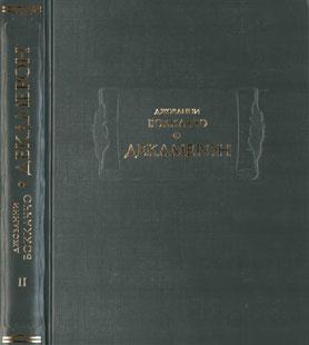 Декамерон: в трех томах т. 2