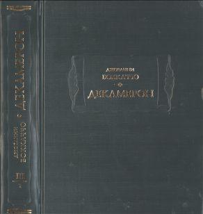 Декамерон: в трех томах т. 3 (кн. 1)