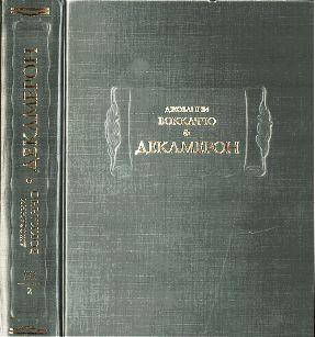 Декамерон: в трех томах т. 3 (кн. 2)
