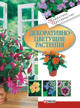 Декоративноцветущие растения