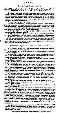Декрет О введении нового правописания