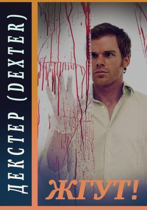 Декстер (Dexter). Жгут!