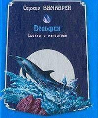 Дельфин. Сказка о мечтателе
