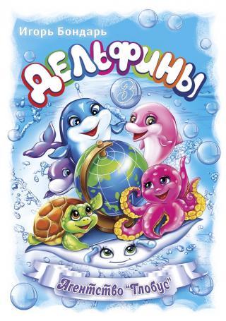 Дельфины 3. Агентство