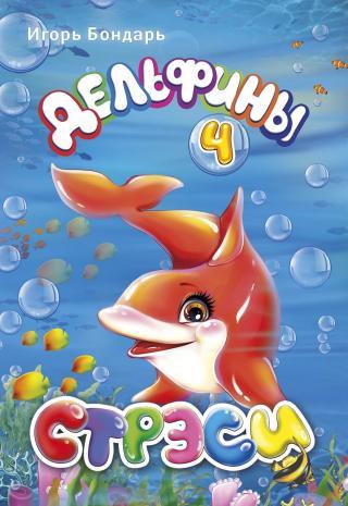 Дельфины 4. Стрэси
