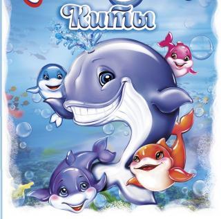 Дельфины 5. Киты