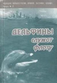 Дельфины служат флоту