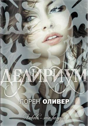 Делириум [Delirium - ru]