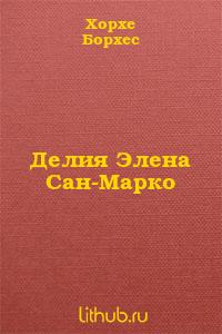 Делия Элена Сан-Марко