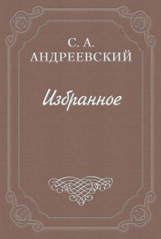 Дело Андреева