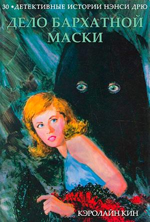 Дело бархатной маски [The Clue of the Velvet Mask]