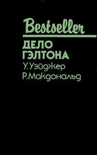 Дело Гэлтона (сборник)