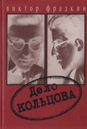 Дело Кольцова