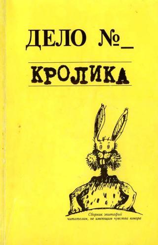 Дело кролика