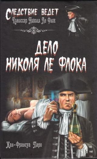 Дело Николя Ле Флока