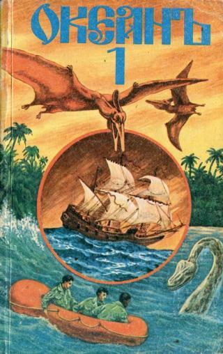 Дело о Бермудском треугольнике