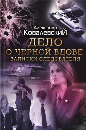 Дело о черной вдове. Записки следователя (сборник)
