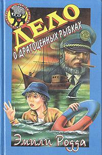 Дело о драгоценных рыбках [The Secret of Banyan Bay]