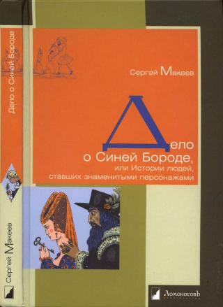 Дело о Синей Бороде, или Истории людей, ставших знаменитыми персонажами