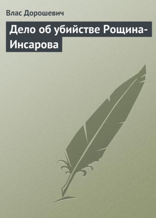Дело об убийстве Рощина-Инсарова