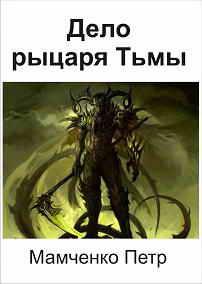 Дело рыцаря Тьмы
