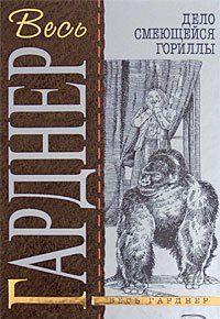 Дело смеющейся гориллы
