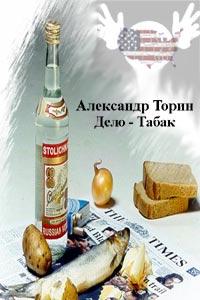Дело - Табак