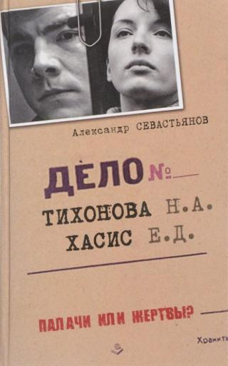 Дело Тихонова-Хасис