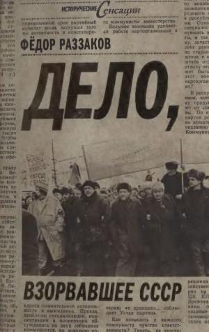 Дело, взорвавшее СССР