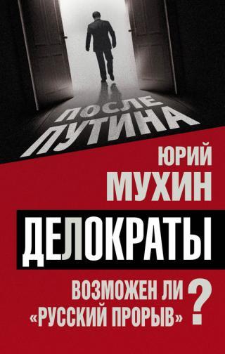 Делократы [Возможен ли «русский прорыв»?]
