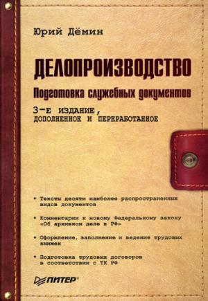 Делопроизводство. Подготовка служебных документов