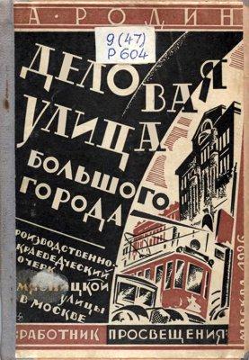 Деловая улица большого города. Производственно-краеведческий очерк Мясницкой улицы в Москве