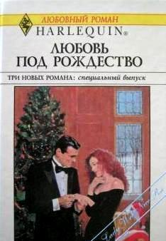 Деловая женщина и Дед Мороз