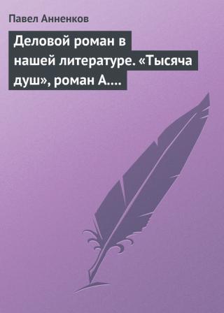 Деловой роман в нашей литературе. «Тысяча душ», роман А. Писемского