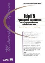 Delphi 5. Руководство разработчика