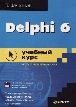Delphi 6. Учебный курс