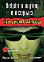 Delphi в шутку и всерьез: что умеют хакеры