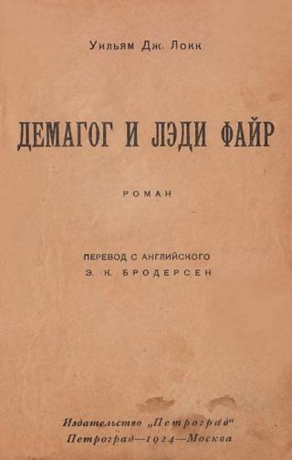 Демагог и лэди Файр