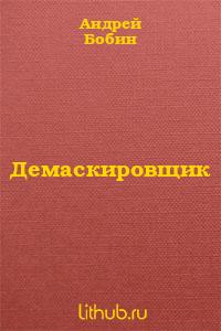 Демаскировщик