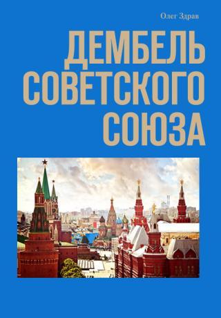 Дембель Советского Союза [незаконченное]