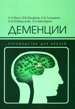 Деменции: руководство для врачей